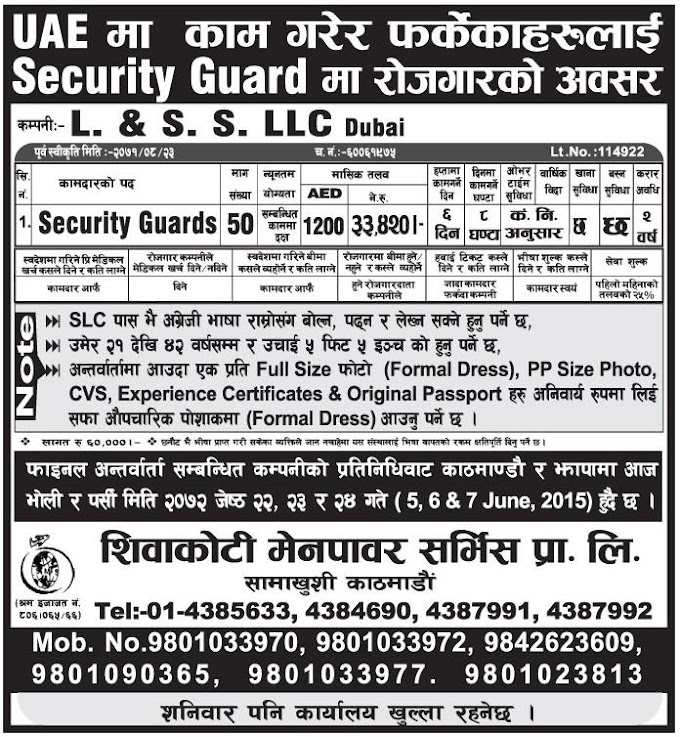 Security Guard Jobs in UAE