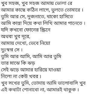 Khub Sohoj Lyrics Arman Alif
