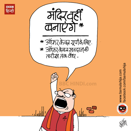 ram mandir cartoon, bjp cartoon, up election cartoon, assembly elections 2017 cartoons, indian political cartoon, cartoons on politics, cartoonist kirtish bhatt, bbc cartoon