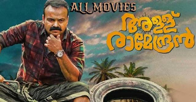 Allu Ramendran Movie pic