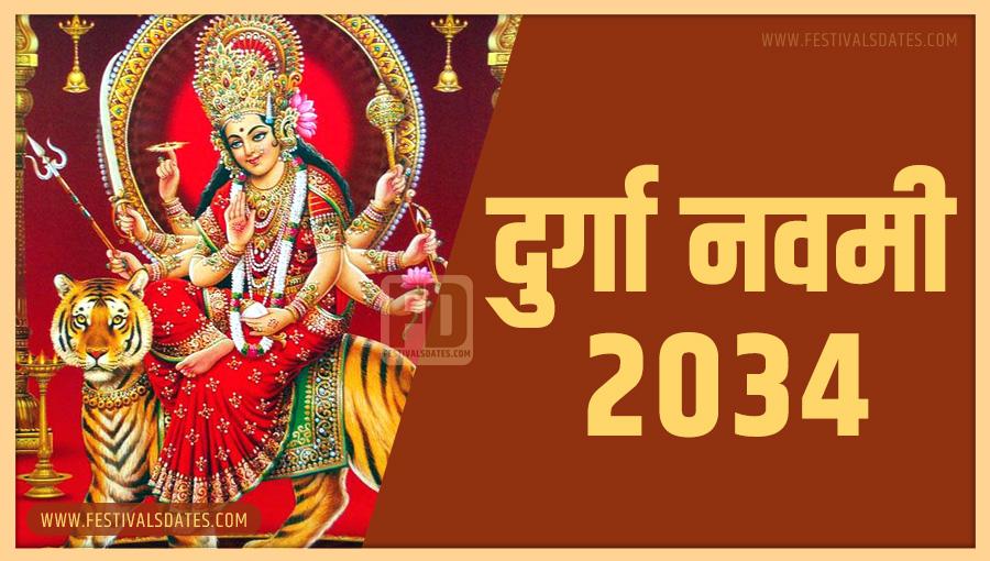 2034 दुर्गा नवमी पूजा तारीख व समय भारतीय समय अनुसार