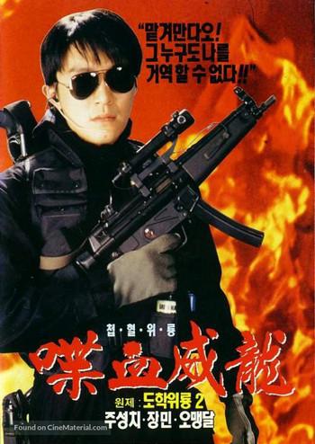 Fight Back To School 2 (1992) คนเล็กนักเรียนโต ภาค 2