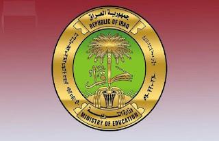 نتائج الثالث متوسط التمهيدي 2018 والسادس الإعدادي التمهيدي رابط استعلام عبر موقع وزارة التربية والتعليم العراقية