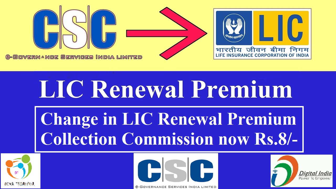 Change In Lic Renewal Premium Collection Commission Csc Vle Help