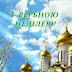 Вербна неділя: чудодійні властивості верби
