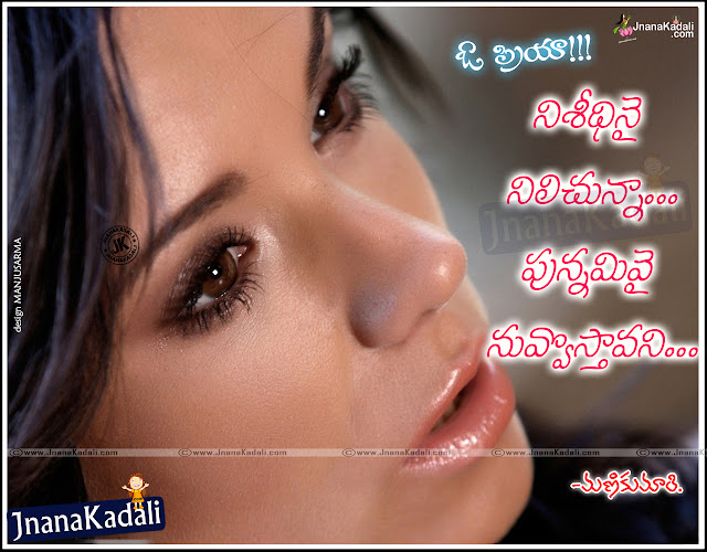 Here is a First Love Failure Messages and Quotes in Telugu,Best telugu love failure quotations,Nice telugu love breakup quotes,Missing you quotations for her him,Very Sad Love Story Quotations in Telugu Language,Top Best Telugu Love Failure Messages online,Whatsapp Alone Quotations in Telugu,Sad Miss You my Love Images,Top and Nice Telugu Love Quotes,Telugu Sad Love Images,I Miss You Telugu Love Messages online,Best Love Greetings and Sad Quotes.