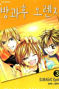 Houkago Orange