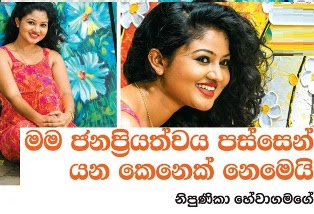 Gossip Chat With Nipunika Hewagamage   Gossip - Lanka News