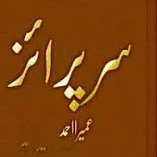 Surprise Novel by Umera Ahmad Pdf