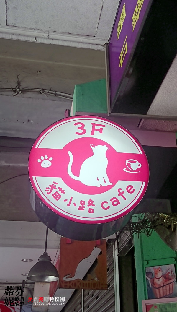 [北部] 基隆市區【貓小路cafe】甜美歐洲風 令人舒壓的 超可愛貓咪主題餐廳