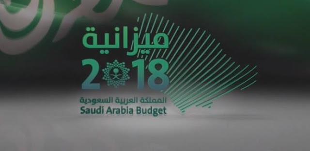 ميزانية السعودية 2018