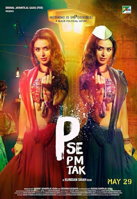 P Se Pm Tak 2015 Watch full hindi movie
