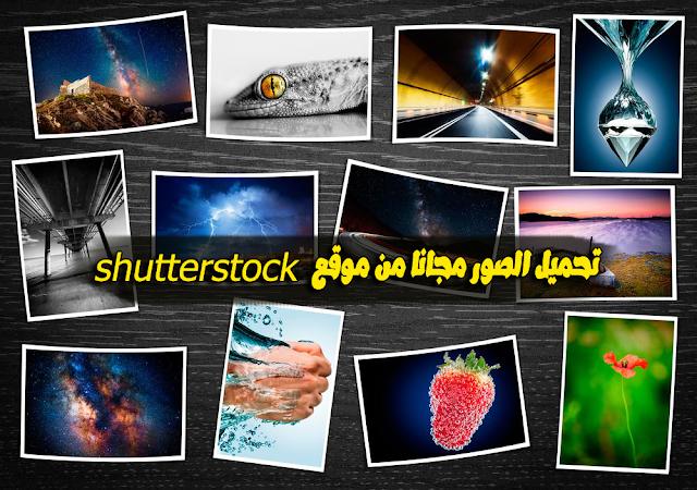 تحميل الصور من موقع shutterstock