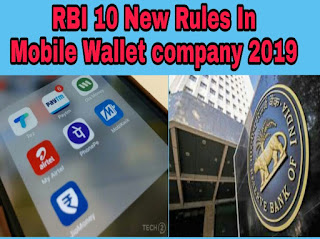 RBI 10 New rules and regulations in mobile Wallet company