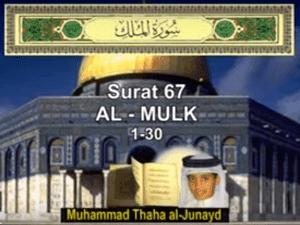 Surah Al Mulk Arab Latin Dan Terjemah Peraturan Materi