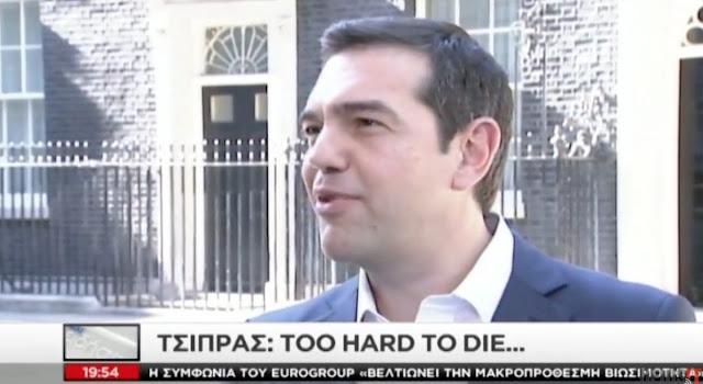 Τσίπρας: «Είμαστε πολύ σκληροί για να πεθάνουμε»
