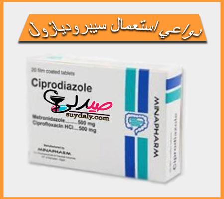 دواعي إستعمال وايتخدامات سيبروديازول Ciprodiazole Tablets