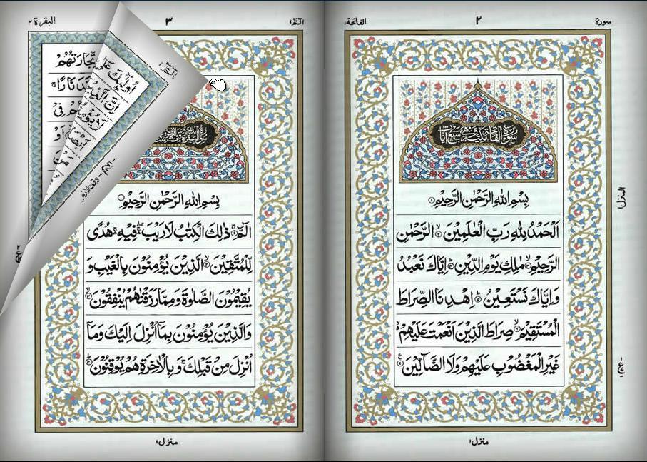 Quran Flash urdu_By Qari Basir jaber  rar | Download Software And
