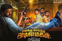 Enakku Vaaitha Adimaigal 2017 Tamil Movie Watch Online