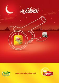 اعلانات ليبتون Lipton لرمضان
