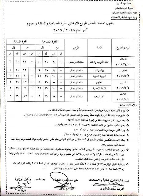 """رسمي ومختوم من الوزير """"جداول امتحانات نهاية العام 2019"""" الترم الثاني لمحافظات مصر 2 6/4/2019 - 5:34 م"""