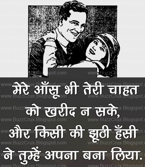 Hindi Sad love images