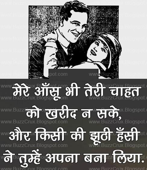 Hindi Sad love images