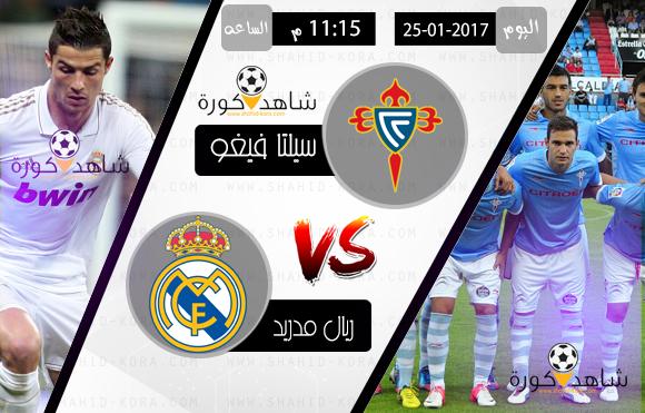 نتيجة مباراة ريال مدريد وسيلتا فيغو اليوم بتاريخ 25-01-2017 كأس ملك أسبانيا