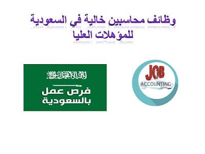 وظائف محاسبين خالية في السعودية للمؤهلات العليا