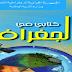 كتاب الجغرافيا لسنة الأولى متوسط الجيل الثاني