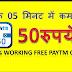 Paytm New ADD Money Promocode !! Paytm New Add Money Offer Today