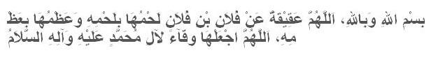 Bacaan Doa Aqiqah, Lengkap Arab, Latin, Artinya & Manfaat
