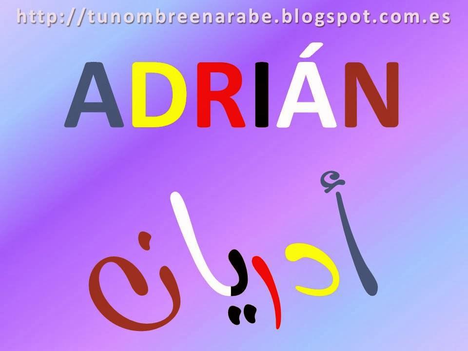 NOMBRES EN ARABE PARA TATUAJES ADRIAN