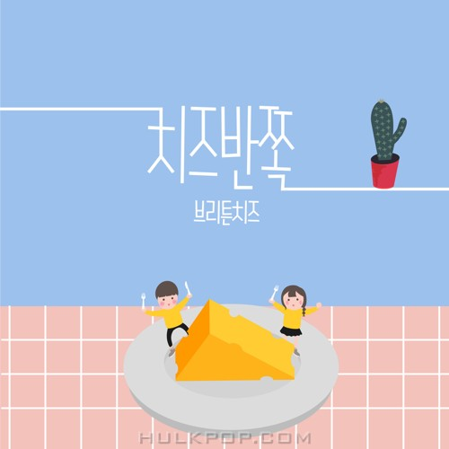 Britain Cheese – 치즈 반쪽 – EP