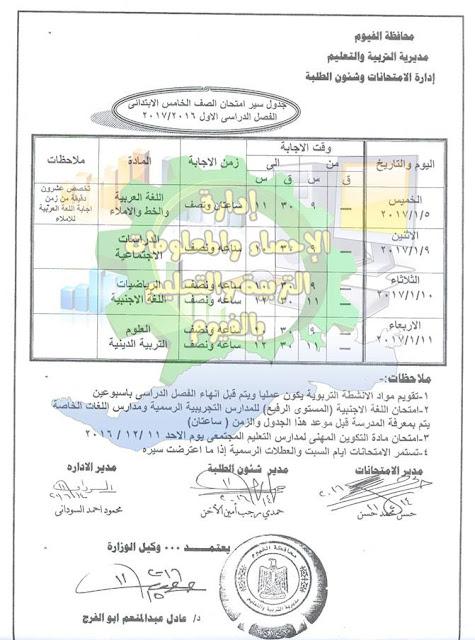 جدول امتحانات الصف الخامس الابتدائي 2017 الترم الأول محافظة الفيوم