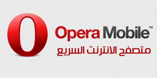 متصفح Opera Mini