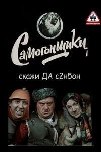 Poster Bootleggers