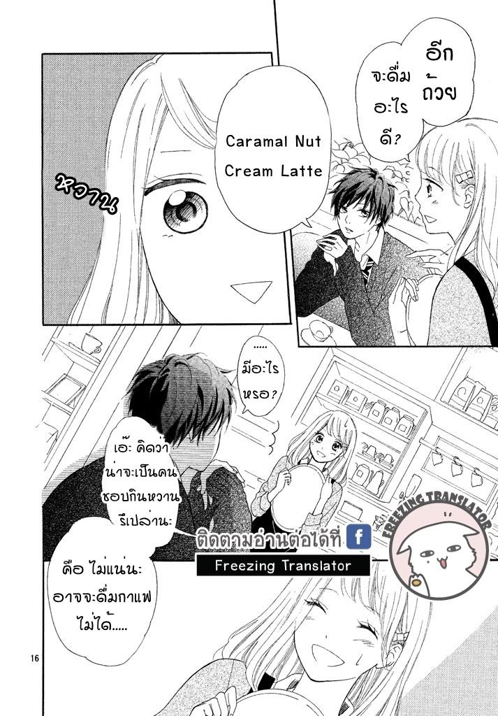Gochumon wa Ikemen desuka - หน้า 16