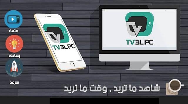 تحميل برنامج tv 3l pc الاصدار الجديد لمشاهدة جميع القنوات علي الانترنت