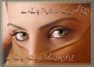 Urdu Aankhein Shayari Mobile SMS Message, samander shayari mujrim shayari ankhy shayari 2 line design poetry , poetry, sms
