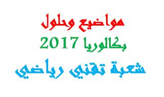 مواضيع و تصحيح بكالوريا 2017 شعبة تقني رياضي