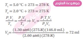 يحتوي بالون على ml 146.0 من الغاز المحصور تحت ضغط مقداره atm 1.30 ودرجة حرارة