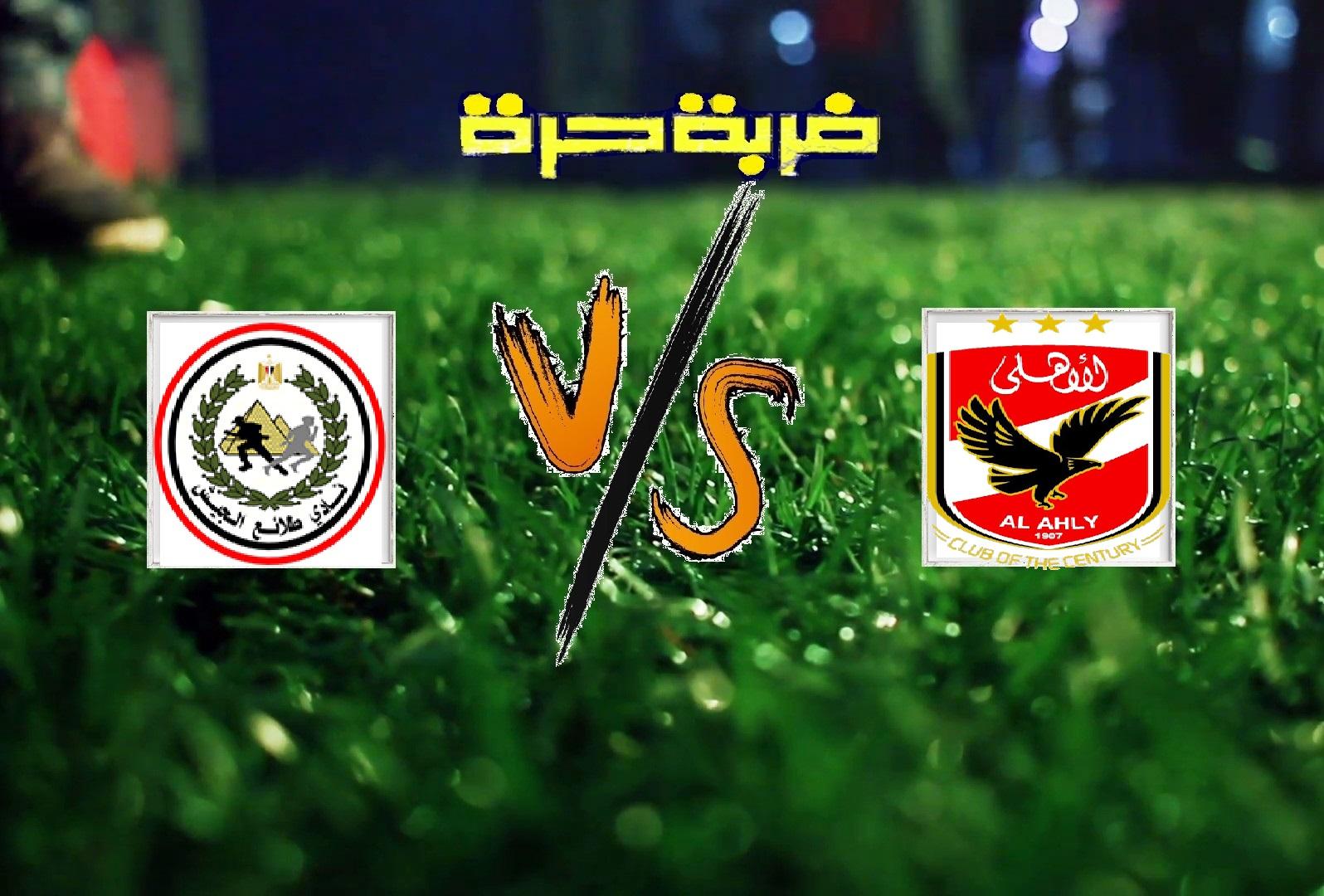 الاهلي يفوز على طلائع الجيش بهدفين مقابل هدف في الجولة الـ31 من الدوري المصري
