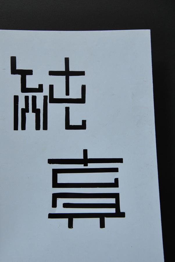 馬克教學網: 文字造形作業-噴漆字形設計實作