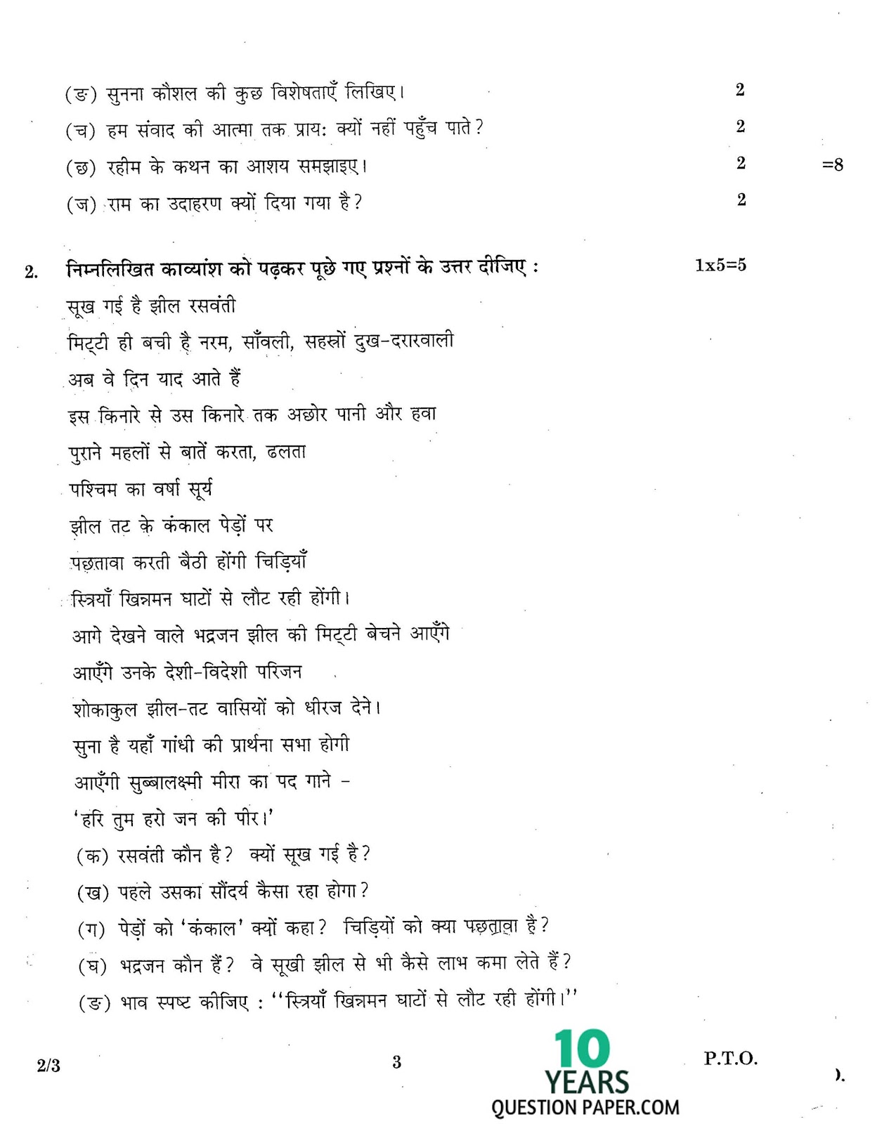 Hindi Comprehension Passages For Class 3