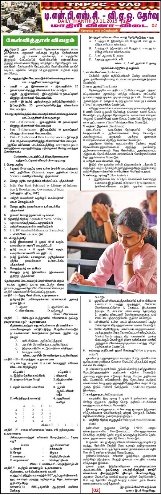 Model Questions and Answers for   TNPSC VAO Exam 2015  23.11.2015  Daily Thanthi Series (02)    Courtesy : Daily Thanthi