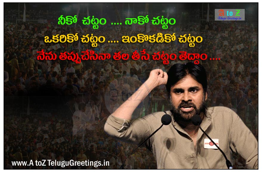 Greetings quotes wishes greetings spot famous pawan kalyan famous pawan kalyan quotations and hd wallpapers janasena party latest photos m4hsunfo