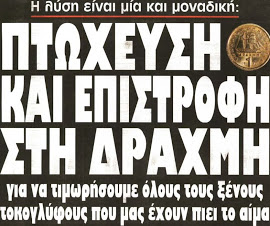 TO ΠΕΠΡΩΜΕΝΟ ΜΑΣ