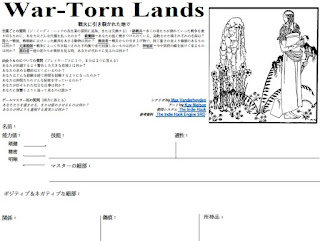 War_Torn_Lands_JP