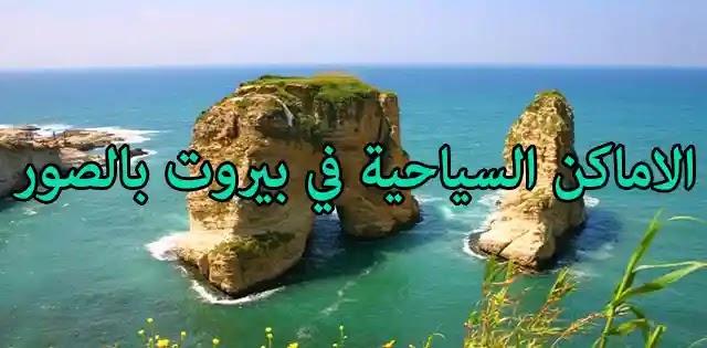 السياحة في لبنان : الاماكن السياحية في بيروت بالصور